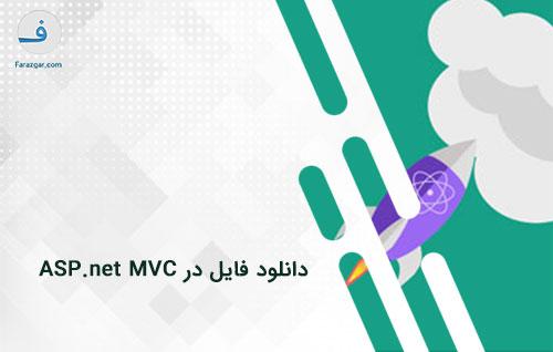 دانلود فایل در ASP.net MVC