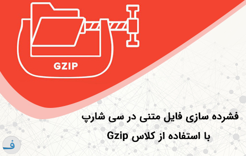 Gzip_text