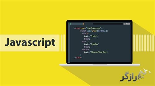 تبدیل String به Float در جاوا اسکریپت
