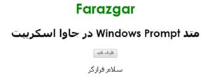 متد Windows Prompt در جاوا اسکریپت