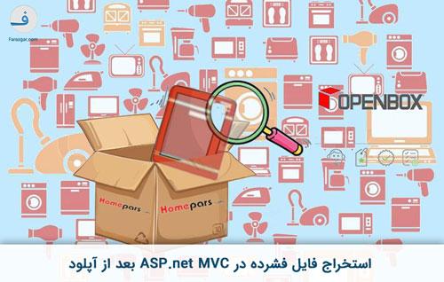 استخراج فایل فشرده در ASP.net MVC بعد از آپلود