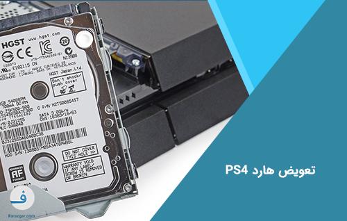تعویض هارد PS4
