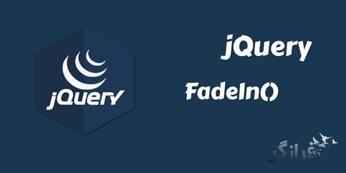 افکت () fadeIn در جی کوئری