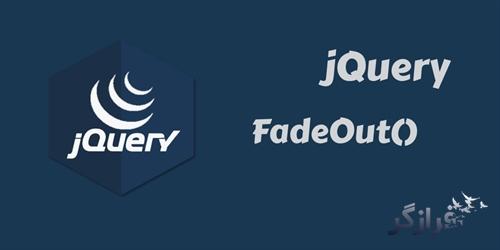افکت ()fadeOut در جی کوئری