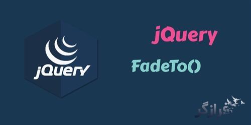 افکت ()fadeTo در جی کوئری