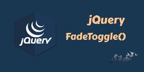 افکت () fadeToggle در جی کوئری