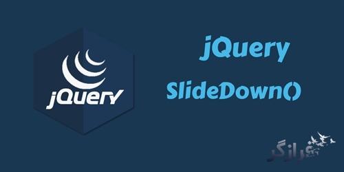 افکت ()slideDown در جی کوئری
