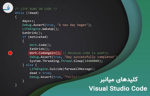 کلیدهای میانبر Visual Studio Code