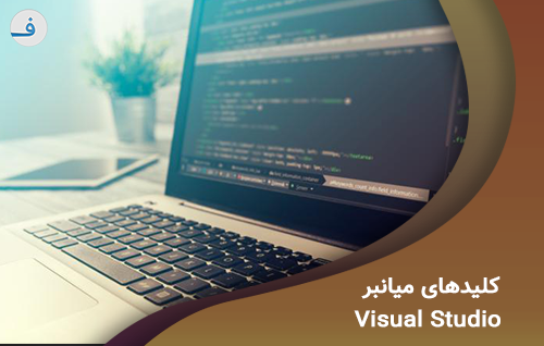کلیدهای میانبر Visual Studio