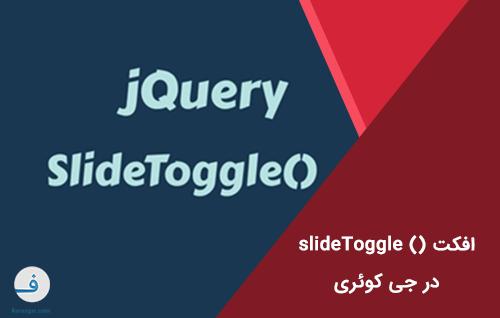 افکت ()slideToggle در جی کوئری
