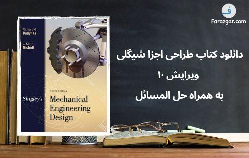 دانلود کتاب طراحی اجزا شیگلی ویرایش ۱۰ - به همراه حل المسائل