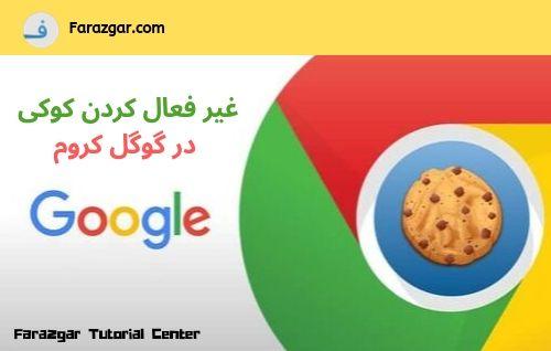 کوکی در گوگل کروم