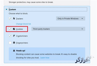 غیرفعال کردن کوکی فایرفاکس در نسخه دسکتاپ۶