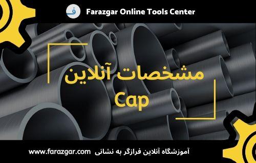 مشخصات Cap