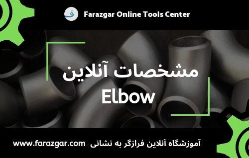 مشخصات Elbow