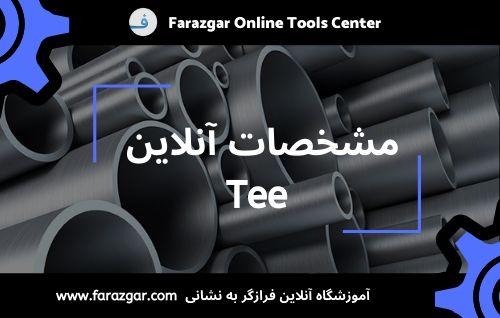 مشخصات Tee آنلاین