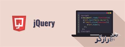 jQuery Tutorial Post