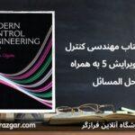 دانلود کتاب مهندسی کنترل اوگاتا ویرایش ۵ به همراه حل المسائل