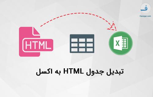 تبدیل جدول Html به اکسل