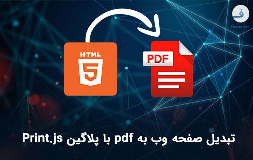 تبدیل صفحه وب به pdf