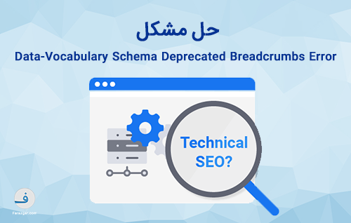 حل مشکل Data-Vocabulary Schema Deprecated Breadcrumbs Error