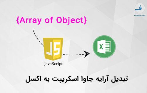 تبدیل آرایه جاوا اسکریپت به اکسل array of objects into Excel