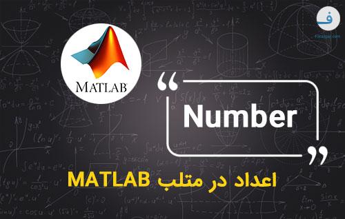 اعداد در متلب MATLAB
