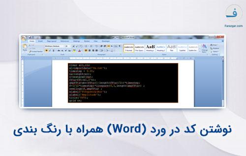 نوشتن کد در ورد (Word) همراه با رنگ بندی