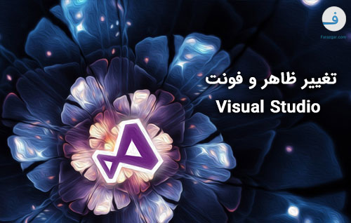 تغییر ظاهر و فونت Visual Studio