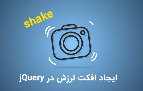 ایجاد افکت لرزش Shake با جی کوئری