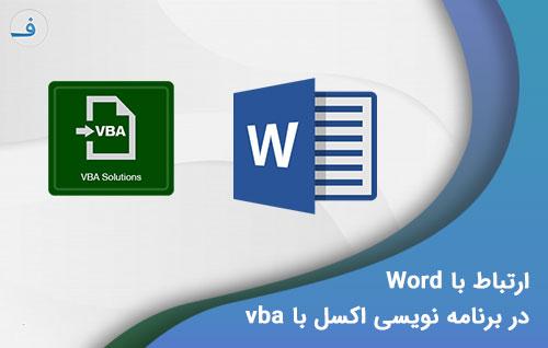 ارتباط با Word در برنامه نویسی VBA با اکسل