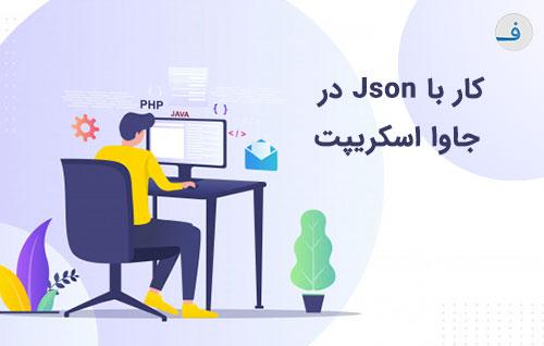 کار با Json در جاوا اسکریپت