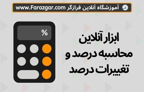 محاسبه درصد آنلاین