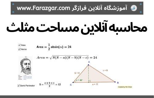 محاسبه مساحت مثلث آنلاین