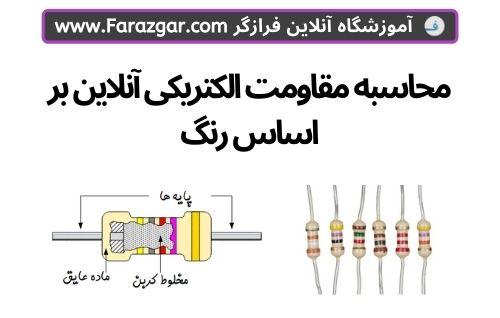 محاسبه مقاومت الکتریکی آنلاین