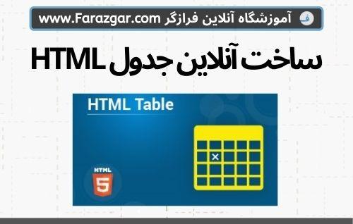 ساخت جدول HTML آنلاین