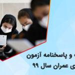 سوالات و پاسخنامه آزمون دکتری عمران سال ۹۹