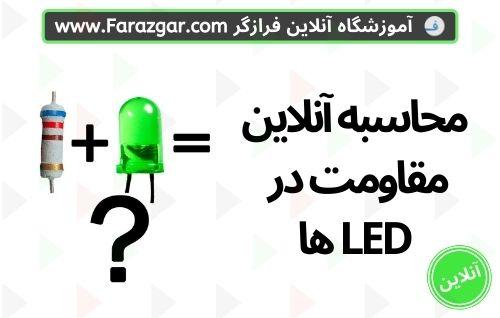 محاسبه مقاومت LED آنلاین