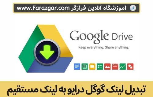 مستقیم کننده لینک گوگل درایو