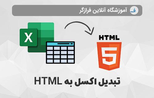 تبدیل اکسل به HTML