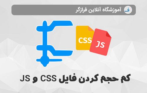 کم حجم کردن فایل CSS و JS