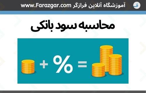 محاسبه سود بانکی آنلاین