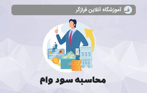 محاسبه سود وام