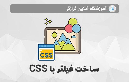 ساخت-فیلتر-با-CSS