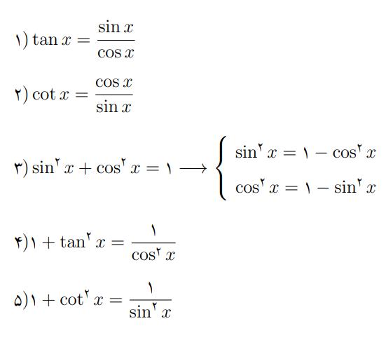 روابط نسبت های مثلثاتی