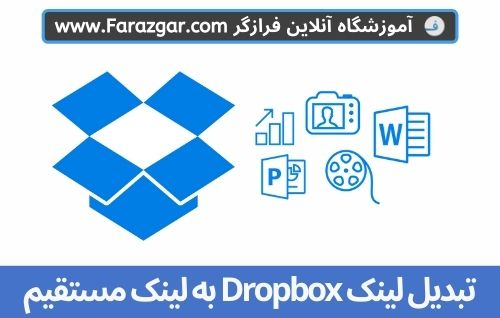 مستقیم کننده لینک دراپ باکس Dropbox