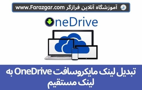 مستقیم کننده لینک OneDrive