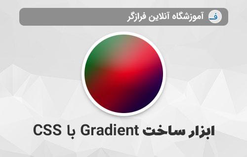 ساخت گرادینت با CSS
