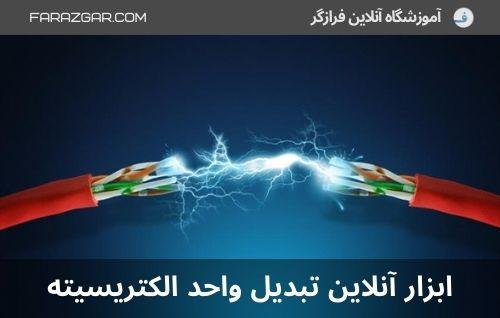تبدیل واحد الکتریسیته آنلاین