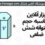 محاسبه حجم استوانه شش ضلعی